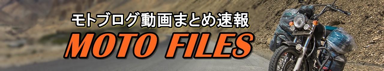 モトブログ動画速報